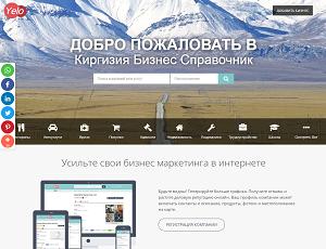 Yelo.com.kg - Kyrgyzstan Business Directory