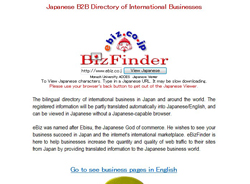 Ebiz.co.jp - Directory Of Japanese Trading Companies