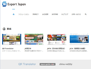 Export-japan.com - B2B Portal for Japanese Products and Services