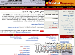 Worldbidoman.com - Oman International Trade b2b Marketplace